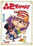 森巴Family彩色版漫畫 (2) 積木房屋