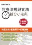 證券交易相關法規與實務搶分小法典(證券商業務員適用)(二版)