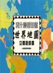 我什麼都知道:世界地圖 立體遊戲書(隨書贈送「大型世界地圖海報」一張)