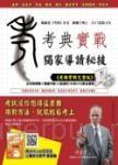 考典實戰:獨家導讀密技-完整版(考典實戰+導讀手冊+DVD)