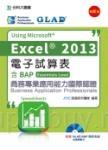 電子試算表Using Microsoft Excel 2013 - 含BAP商務專業應用能力國際認證(Essentials Level) - 最新版 - 附贈BAP學評系統含教學影片