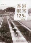 香港航空125年(增訂版)