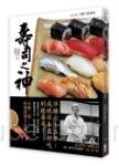 壽司之神:小野二郎的米其林精神:執著、堅持、精進