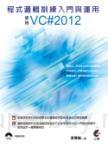 程式邏輯訓練入門與運用:使用VC#2012