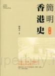 簡明香港史(第三版)