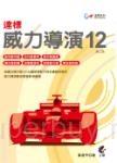 達標!威力導演12(第二版)(附DVD)
