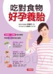 吃對食物好孕養胎:營養師+中醫師聯合調理,孕期3階段飲食全指南
