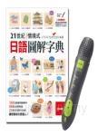 21世紀情境式日語圖解字典(全新擴編版)+LivePen智慧點讀筆 超值組合