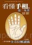 看懂手相的第一本書:掌中密碼全方位解讀術
