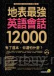 地表最強英語會話12,000(附1MP3)