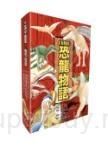 COMIC恐龍物語系列套書
