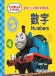 湯瑪士小火車寶寶學習書:數字(中英對照)