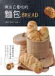 做自己愛吃的麵包