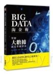 BIG DATA淘金術:掌握大數據,就是掌握財富