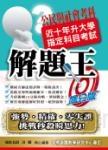 近十年106升大學指定科目考試解題王公民與社會考科