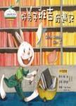 好兔子班吉奇遇記(精裝)(中英對照)