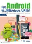 利用Android強力開發Adobe AIR程式