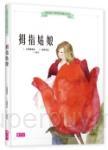 岩崎知弘經典童話繪本系列:拇指姑娘