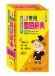 新常用國語辭典(P1)(32k)