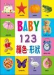 BABY 123.顏色.形狀
