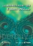 Java動態模組系統的唯一選擇:Equinox OSGi原理及實作