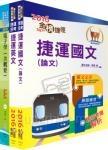 105年台北捷運公司招考(技術員-電子維修)套書(贈題庫網帳號、雲端課程)