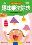 兒童數學練習本:趣味乘法除法