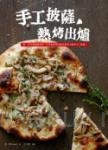 手工披薩,熱烤出爐