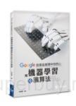 Google就是這樣猜中你的心:用機器學習及演算法分析文字語意