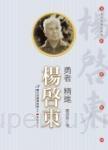 勇者‧精進‧楊啟東(附DVD)