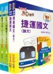 105年台北捷運公司招考(助理工程員-土木維修)套書(贈題庫網帳號、雲端課程)