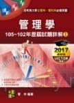 管理學歷屆試題詳解(105~102年)(上)