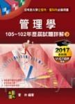 管理學歷屆試題詳解(105~102年)(下)