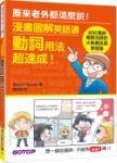 漫畫圖解英語通:動詞用法超速成! (400萬冊暢銷名師的大熱賣英語學習書)