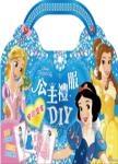 迪士尼公主禮服DIY:皇家盛宴