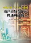 中國大陸「十三五」期間兩岸經貿合作的機遇與挑戰