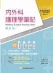 內外科護理學筆記(三版)