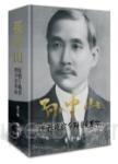 孫中山:從鴉片戰爭到辛亥革命