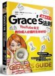 Grace's法則:YouTube女王教你成人必備的生存妙招