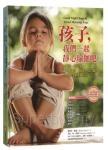 孩子,我們一起靜心瑜伽吧:入睡前、晨起後,讓他更專注、安穩、有力量的24組親子動態靜心!