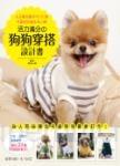 活力滿分的狗狗穿搭設計書:主子親自動手作23款可愛狗衣服&布小物