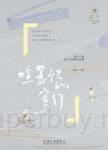 喧囂理的寧靜:第十八屆臺大文學獎作品集