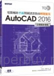 TQC+ 電腦輔助平面製圖認證指南解題秘笈:AutoCAD 2016