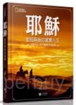 耶穌:聖經背後的真實人生 重建四福音書中耶穌故事的原貌