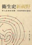 衛生史新視野:華人社會的身體、疾病與歷史論述