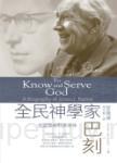 全民神學家巴刻:從認識神到事奉神