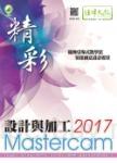 精彩 Mastercam 2017 設計與加工(附綠色範例檔)