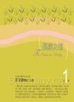 健康之道有聲書第1輯(新版)(10片CD)