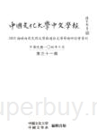 中國文化大學中文學報第三十一期