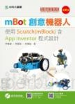 mBot創意機器人:使用Scratch(mBlock)含App Inventor程式設計(最新版)
